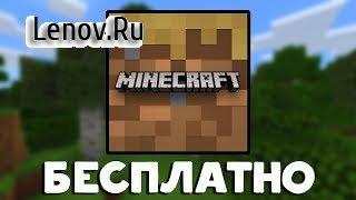 Как играть в Minecraft на Android бесплатно