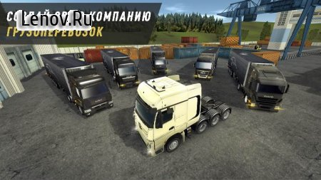 Truck World: Euro & American Tour (Simulator 2019) v 1.1968 Мод (Unlimited money/gold)