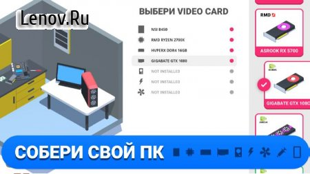 PC Creator - PC Building Simulator v 1.0.79 Мод (много денег)
