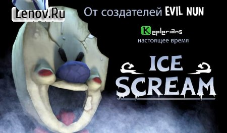 Ice Scream: Horror Neighborhood v 1.0.1 (God mod)