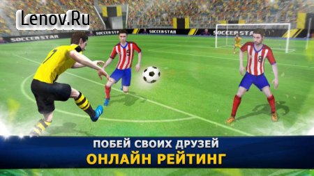 Soccer Star 2020 Top Leagues: Play the SOCCER game v 2.1.6 Мод (Free Shopping)