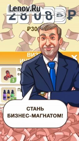 Dirty Money: the rich get richer! v 1.8 Мод (Free Shopping)