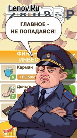 Dirty Money: the rich get richer! v 1.9 Мод (Free Shopping)