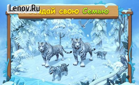 White Tiger Family Sim Online v 2.1 Мод (Enough gold coins to use)