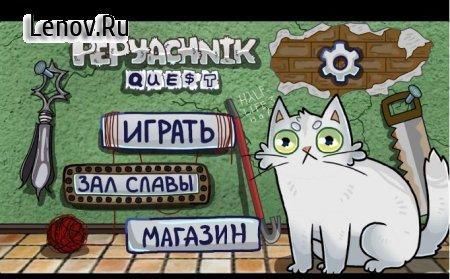 Pepyachnik Quest v 2.5.034