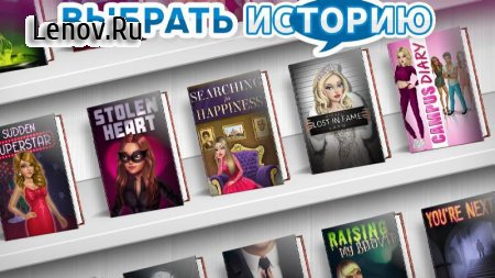 My Story: Choose Your Own Path v 5.9 Мод (Free picks)