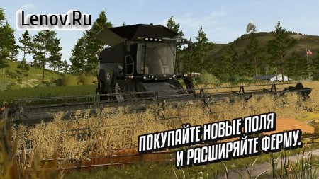 Farming Simulator v 20 0.0.0.49 Мод (Unlimited Money)