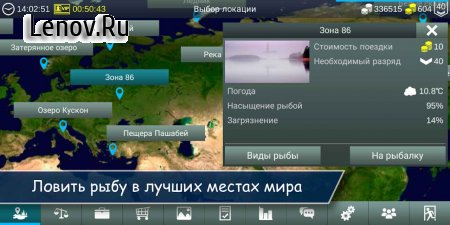 My Fishing World - Realistic fishing v 1.14.96 Mod (Money/VIP)