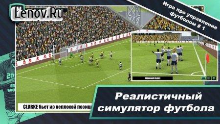 Soccer Manager 2020 - Football Management Game v 1.1.7 Мод (gift packs)