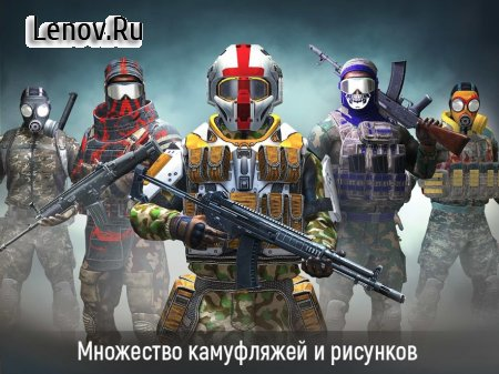 Striker Zone Mobile: Online Shooting Games v 3.24.0.0 Мод (Unlocked weapon/camouflage/vip)