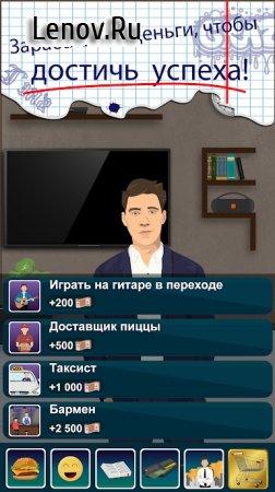 Sharaga - student simulator v 1.4.5 (Mod Money)
