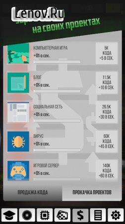 Programmer Simulator Clicker SJProgerSimulator v 1.2.23 Мод (Menu Mod)