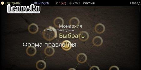 Путь цивилизации v 1.2.8 Мод (полная версия)