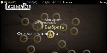 Civilization path v 1.2.0 Мод (полная версия)
