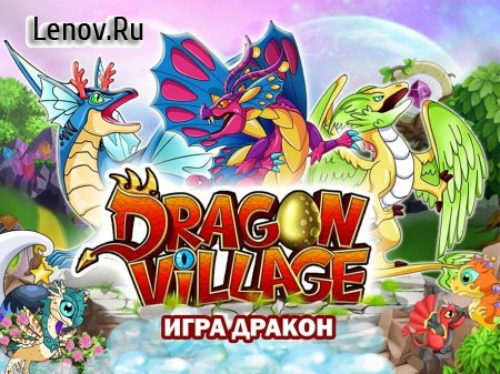 DRAGON VILLAGE -city sim mania v 12.34 Мод (много денег)
