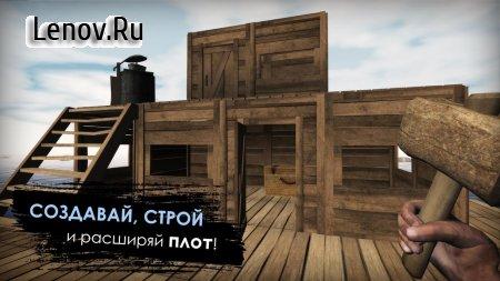 Survival on raft: Crafting in the Ocean v 148 (Mod Money)