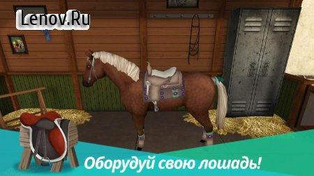 Horse World Premium – Play with horses v 4.4 (Много денег)