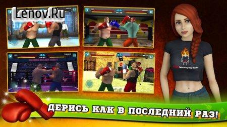Фитнес Спортзал Бодибилдинг Качок v 7.6 Мод (много денег)