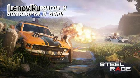 Steel Rage: Mech Cars PvP War, Twisted Battle 2020 v 0.154 Mod (Unlimited ammo/no reload)