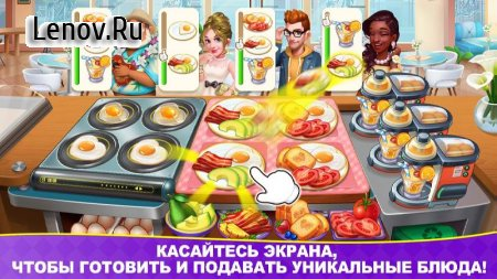 Cooking Frenzy: Madness Crazy Chef Cooking Games v 1.0.19 Mod (max gold/gem/no ads)