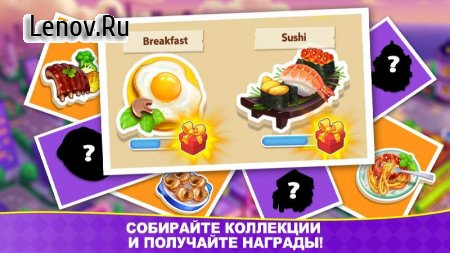 Cooking Frenzy: Madness Crazy Chef Cooking Games v 1.0.43 Mod (max gold/gem/no ads)