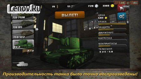 Attack on Tank : Rush - World War 2 Heroes v 3.3.1 (Mod Money)