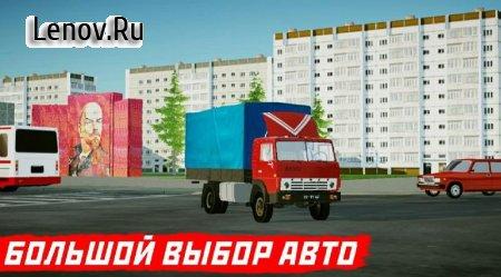 SovietCar: Premium v 1.0.2 Мод (полная версия)