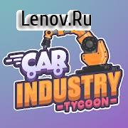 Car Industry Tycoon - Idle Factory Simulator v 1.5.6 Мод (много денег)
