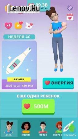 Симулятор Беременности Idle 3D v 1.7.1 (Mod Money/No ads)