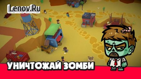 BattleZombieRoyal v 1.0.1 (Mod Money/Unlocked)
