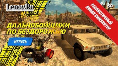 Desert Offroad Pickups Driver v 1.07 (Mod Money)