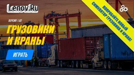 Trucks And Cranes v 1.0 Мод (полная версия)