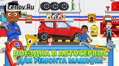 My Town : Car wash fix & drive v 1.00 Mod (Unlocked)