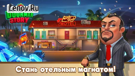 Doorman Story: Hotel team tycoon v 1.7.6_t (Mod Money)