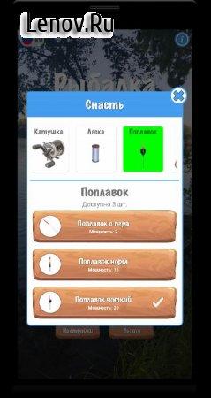 Fishing in Yerky v 4.5.2 (Mod Money)