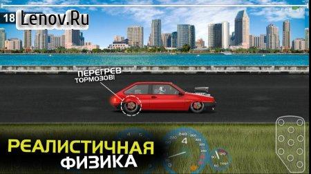 Project Drag Racing v 1.6.0 (Mod Money)