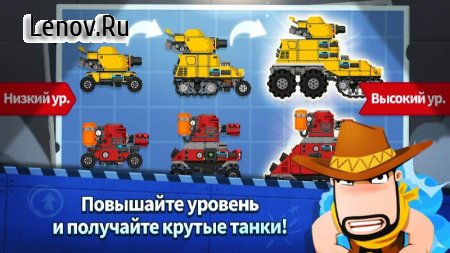 Super Tank Blitz v 1.1.5 Mod (Free items without viewing ads)