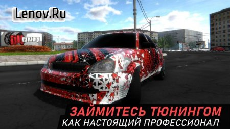 Garage 54 - Car Tuning Simulator v 1.41 Mod (Cheap shopping/no ads)