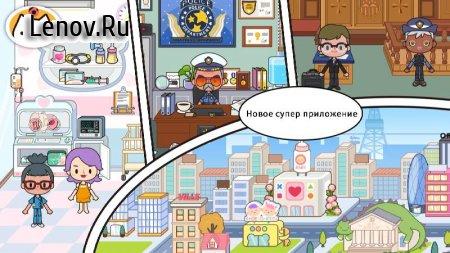 Miga Town: My World v 1.18 Mod (Unlocked)