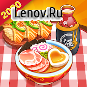 Cooking Master :Fever Chef Restaurant Cooking Game v 1.25 Mod (A lot of diamonds/gold coins)