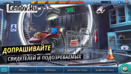 Criminal Case The Conspiracy v 2.36 (Mod Money/Energy/Stars)
