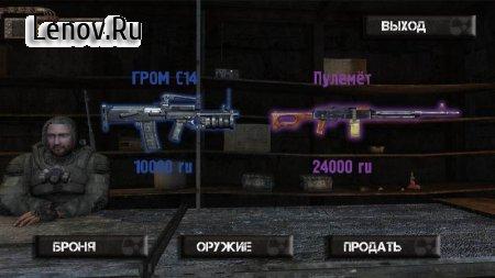 STALKER : Oblivion ZONE v 1.2 Мод (полная версия)