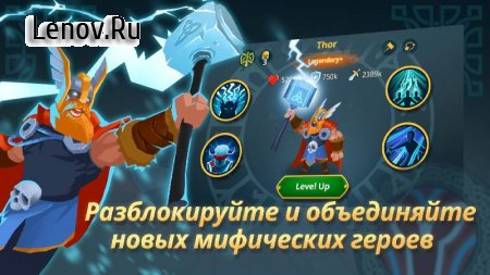 Game of Nations: Swipe for Battle Idle RPG v 2020.09.02 (Mod Money & More)