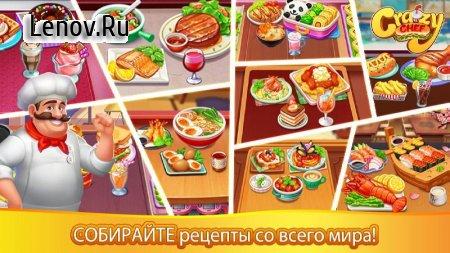 Crazy Chef: Fast Restaurant Cooking Game v 1.1.41 (Mod Money)
