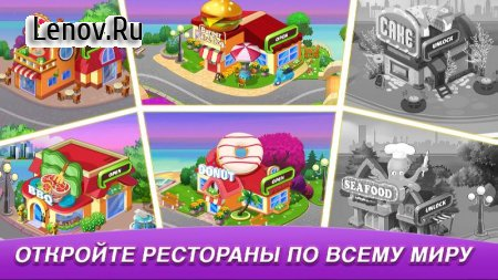 Cooking World: Casual Cooking Games of my cafe' v 2.2.0 Mod (Unlimited gold coins/diamonds)