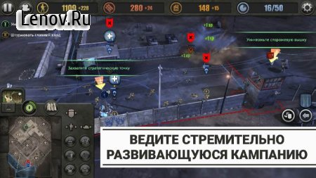 Company of Heroes v 1.1.2RC5-android Мод (полная версия)