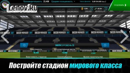 Soccer Manager 2021 - Football Management Game v 1.1.8 Mod (No ads)