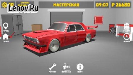 Retro Garage Car Mechanic Simulator v 2.4.0 (Mod Money)