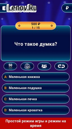 Millionaire 2020 - Free Trivia Offline Game v 1.5.2.0 Mod (Simple game)