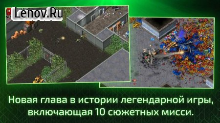 Alien Shooter - Last Hope v 1.0.7 Мод (полная версия)
